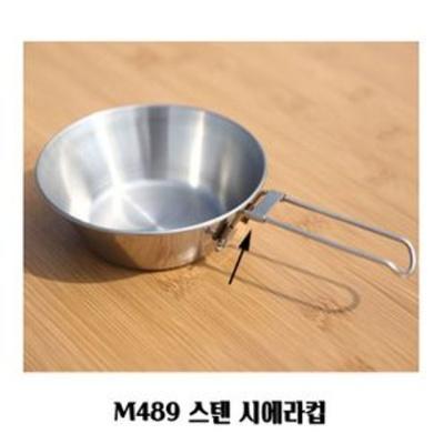 M489 스텐 시에라컵 보온보냉 손잡이 물컵 캠핑컵