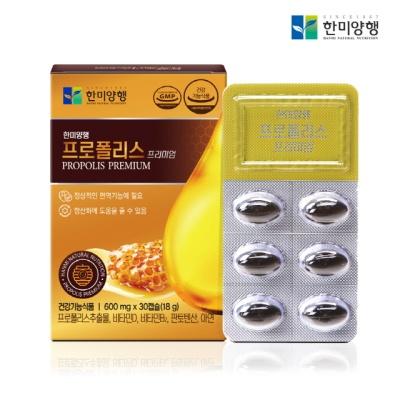 한미양행 면역력 영양제 프로폴리스 프리미엄 1박스