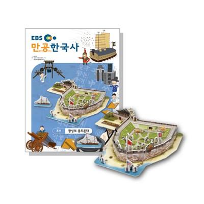 [EBS 만공한국사] 조선_광성보 용두돈대