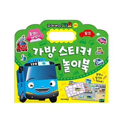 [아이코닉스] 가방 스티커 놀이북(탈것)