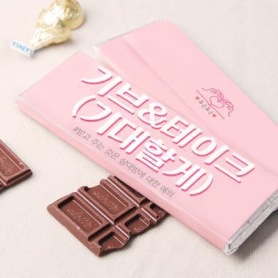 기브엔테이크 초콜릿 데코페이퍼 중 (10개)