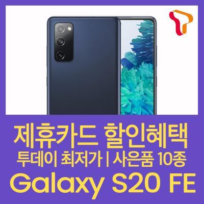 (SKT선약/번호이동) 갤럭시S20 FE