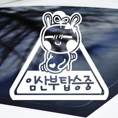 임산부탑승중 - 초보운전스티커(NEW083)
