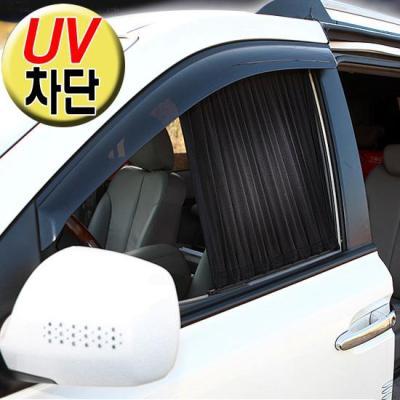 UV차단 시크릿 카커튼/차량용커튼 개별 주름형/자동차 커텐/커튼/차량용품/자동차용품/썬팅