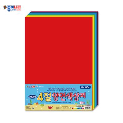 종이나라 30000 양면색상지 4절 10색 100매