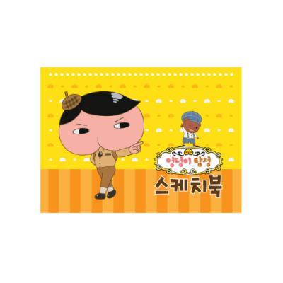 엉덩이탐정 스케치북(7권세트)