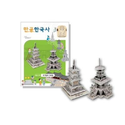 [만공한국사] 통일신라_석가탑과 다보탑