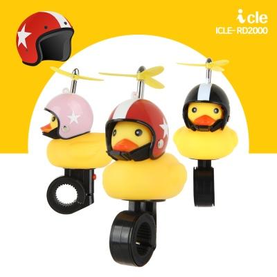 러버덕 오리전조등 헬멧 프로펠러포함 자전거안전등