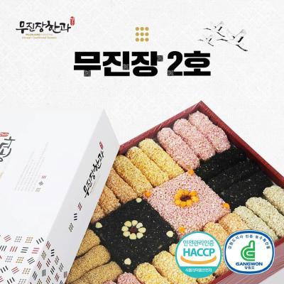 강릉사천 무진장한과 2호 선물세트 1300g