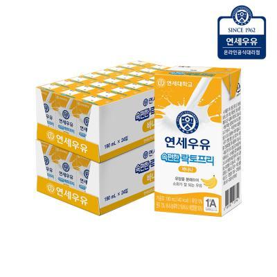 [연세우유] 연세 속편한 락토프리 바나나 190ml(48팩)