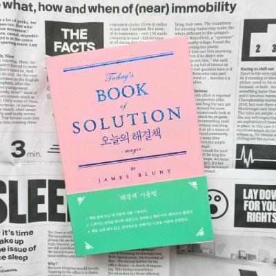 해결책 매직 도서+북퍼퓸 30ml