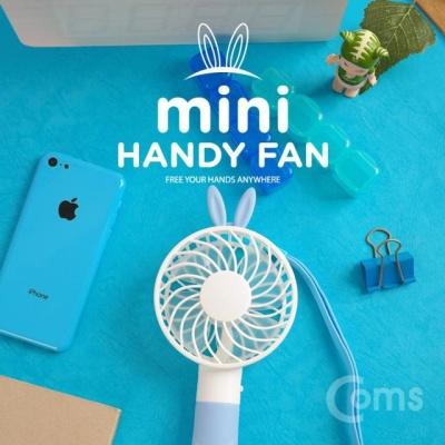 Coms 휴대용 토끼 캐릭 USB 미니 선풍기 Blue