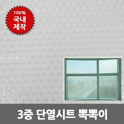 3중 창문단열/ 뽁뽁이 8m - 무지
