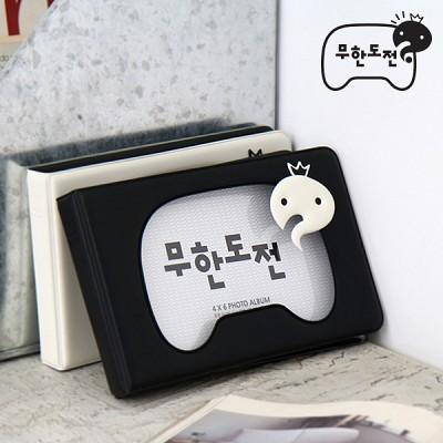 무한도전 공식 4x6 앨범