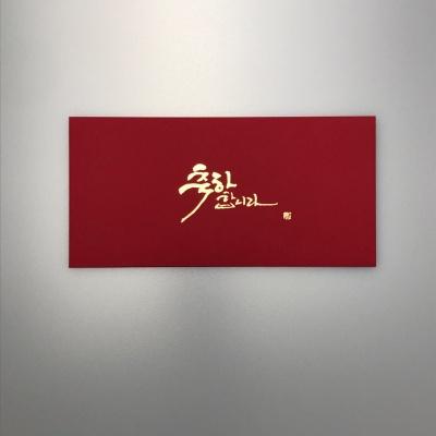 가하 축하 레드 용돈봉투 G