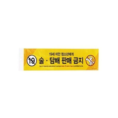 [아트사인] 술,담배판매금지 (19세미만..) 0029 [개/1] 289282