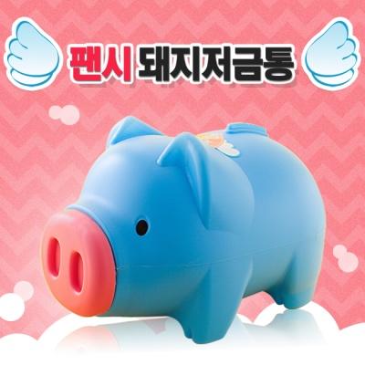 팬시 청색 돼지저금통(특대)
