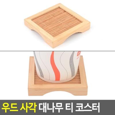 우드 사각 대나무 티 코스터