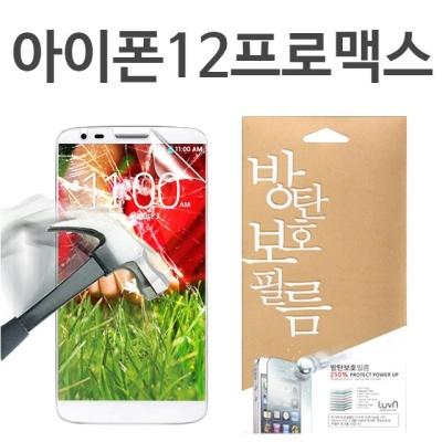 아이폰12프로맥스 8H 방탄보호필름