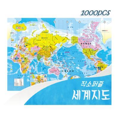 [비앤비퍼즐] 1000PCS 직소 세계지도 PL1134