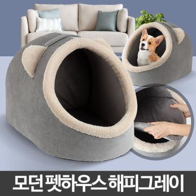 해피 그레이 애견집 고양이쇼파 강아지텐트 겨울 개집