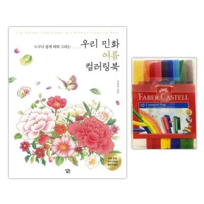 파버카스텔 커넥터 펜 10색 컬러링북 색칠공부 여름