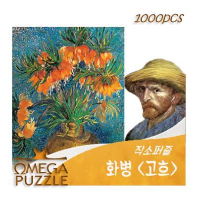 [오메가퍼즐] 1000pcs 직소퍼즐 고흐 화병 1211