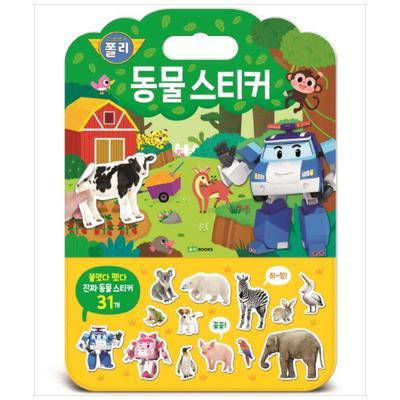 [로이북스] 로보카 폴리 동물 스티커