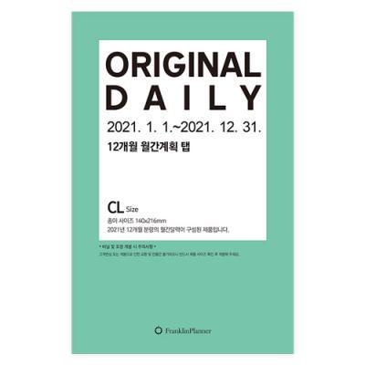 21년 월간계획탭 - CL