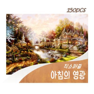 [비앤비퍼즐] 150PCS 직소 아침의 영광 PL150-29