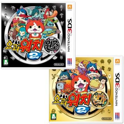 3DS/요괴워치2:한글판-제품선택(원조/본가)