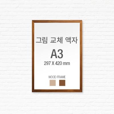 [그림교체액자] 원목프레임 - A3(297x420)mm