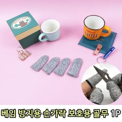 손가락 안전 보호 베임방지 골무 1p