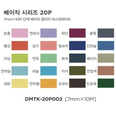 디자인마스킹테이프K-20P002 260369
