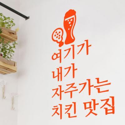 ia667-여기가맛집(치킨_명조체_대형)_그래픽스티커