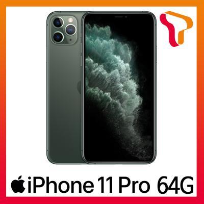 [SKT선택약정/번호이동] 아이폰11P 64G [제휴혜택]