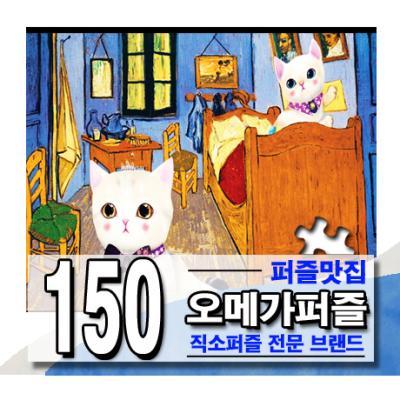 150PCS 직소퍼즐 해바라기/예수/고흐 외 선택구매