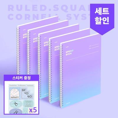[컬러칩] 스프링북 - 인피니티 5EA