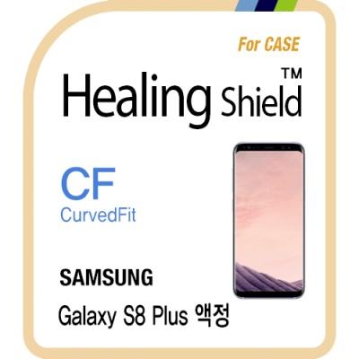 갤럭시S8 플러스 고광택 2매(케이스)+버츄얼스킨 1매
