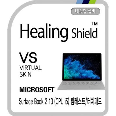MS 서피스 북2 13형(CPU i5) 팜레스트 내츄럴실버 1매