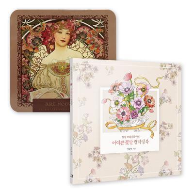 아르누보 색연필 72색(틴)+꽃말 컬러링북 세트
