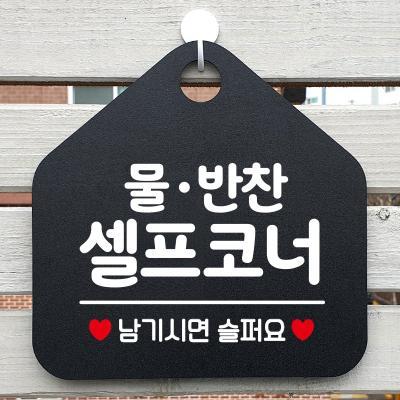 셀프 오픈 생활 안내판 표지판 제작191물반찬셀프코너