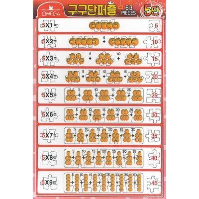 63조각 판퍼즐 - 구구단 5단