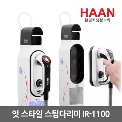 HAAN 한경희생활과학 핸디형 스팀다리미 IR-1100WT
