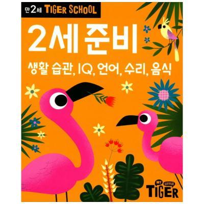 [삼성출판사] Tiger School 만2세 2세 준비