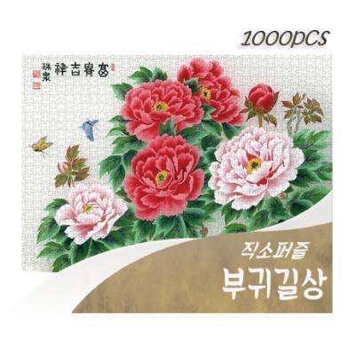 [비앤비퍼즐] 1000PCS 직소 부귀길상 PL1369