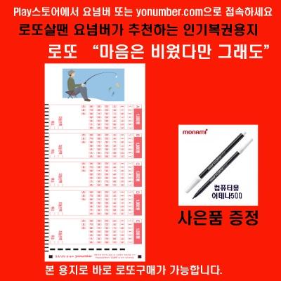 로또요넘버 마음비워도 로또복권작성용지 100매/펜1개