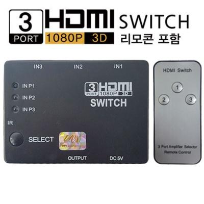 [공용] 3포트 HDMI SWITCH (리모콘포함) HDMI 셀렉터