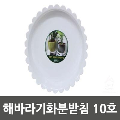 해바라기화분받침 10호