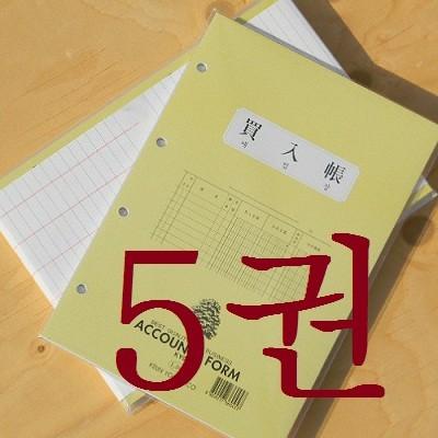 장부 바인더에 리필해서 사용하는 근영사 매입장 속지-5권(팩)